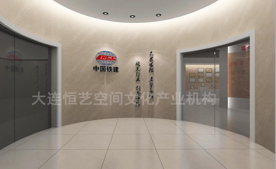 中铁建荣誉展厅